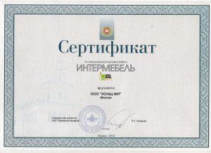 2 Черногорск