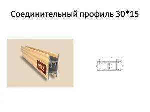 Профиль вертикальный ширина 30мм Черногорск