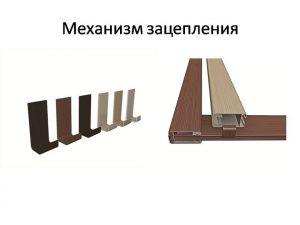 Механизм зацепления для межкомнатных перегородок Черногорск