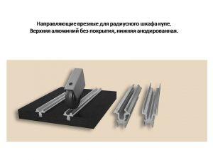 Направляющие для радиусного шкафа купе, врезные Черногорск