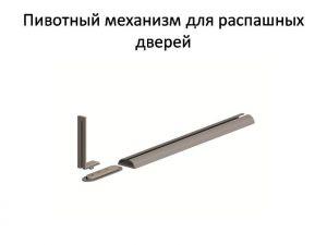 Пивотный механизм для распашной двери с направляющей для прямых дверей Черногорск