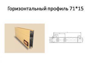 Профиль вертикальный ширина 71мм Черногорск