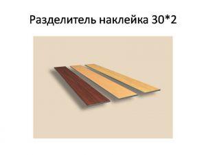 Разделитель наклейка, ширина 10, 15, 30, 50 мм Черногорск