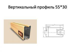 """Профиль """"HOLZ"""" вертикальный шириной 55 мм Черногорск"""
