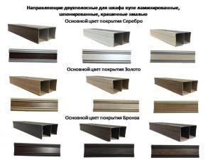 Направляющие двухполосные для шкафа купе ламинированные, шпонированные, крашенные эмалью Черногорск